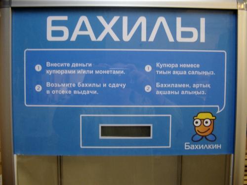 Интерфейс на русском и казахском языках